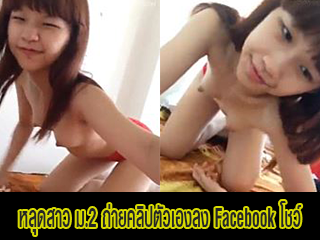 หลุดสาว-ม.2-ถ่ายคลิปตัวเองลง-Facebook-โชว์