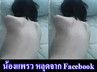 น้องแพรว-หลุดจาก-Facebook