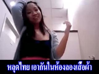 หลุดไทย-เอากันในห้องลองเสื้อผ้า