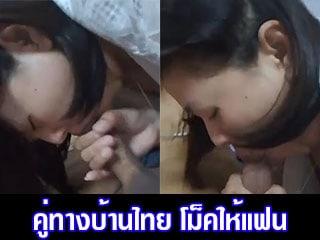 คู่ทางบ้านไทย