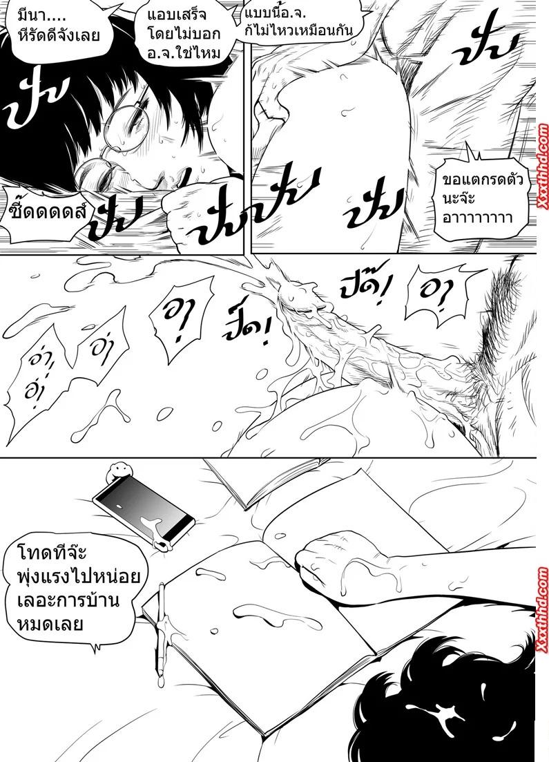 คุณโฮตารุ ยอดนักชิม