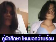 คู่นักศึกษา ไหนบอกว่าพร้อม เสียงไทยชัดเจน คาชุดนักศึกษา