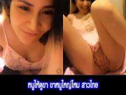 หนูให้ดูขา ขาหนูใหญ่ไหม สาวไทย