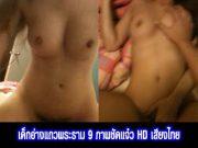 เด็กอ่างแถวพระราม 9 ภาพชัดแจ๋ว HD เสียงไทย