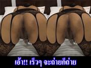 เอ้า!! เร็วๆ จะถ่ายก็ถ่าย เสียงไทย