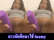 สาวนักศึกษา ใช้ Sextoy ช่วยตัวเองในหอพัก
