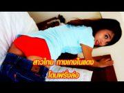 สาวไทย กางเกงในแดง โดนฝรั่ง ซั่มเสียว เด็ดเว่อร์