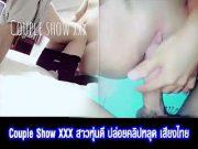 Couple Show XXX สาวหุ่นดี ปล่อยคลิปหลุด เสียงไทย